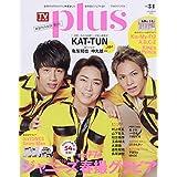TVガイドPLUS VOL.34 (TVガイドMOOK 11号)