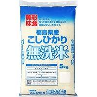 【精米】福島県産 無洗米 コシヒカリ5kg 平成29年度産