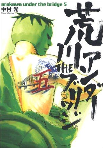 荒川アンダー ザ ブリッジ 5 (ヤングガンガンコミックス)の詳細を見る