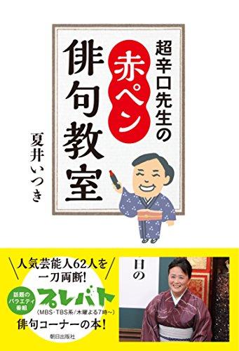 超辛口先生の赤ペン俳句教室の詳細を見る