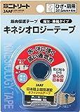 ニトリート(NITREAT) テーピング テープ 筋肉サポート用 伸縮 撥水タイプ キネシオロジーテープ ブリスターパック NKHBP37 37.5mm×4m