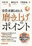 事業承継M&A「磨き上げ」のポイント