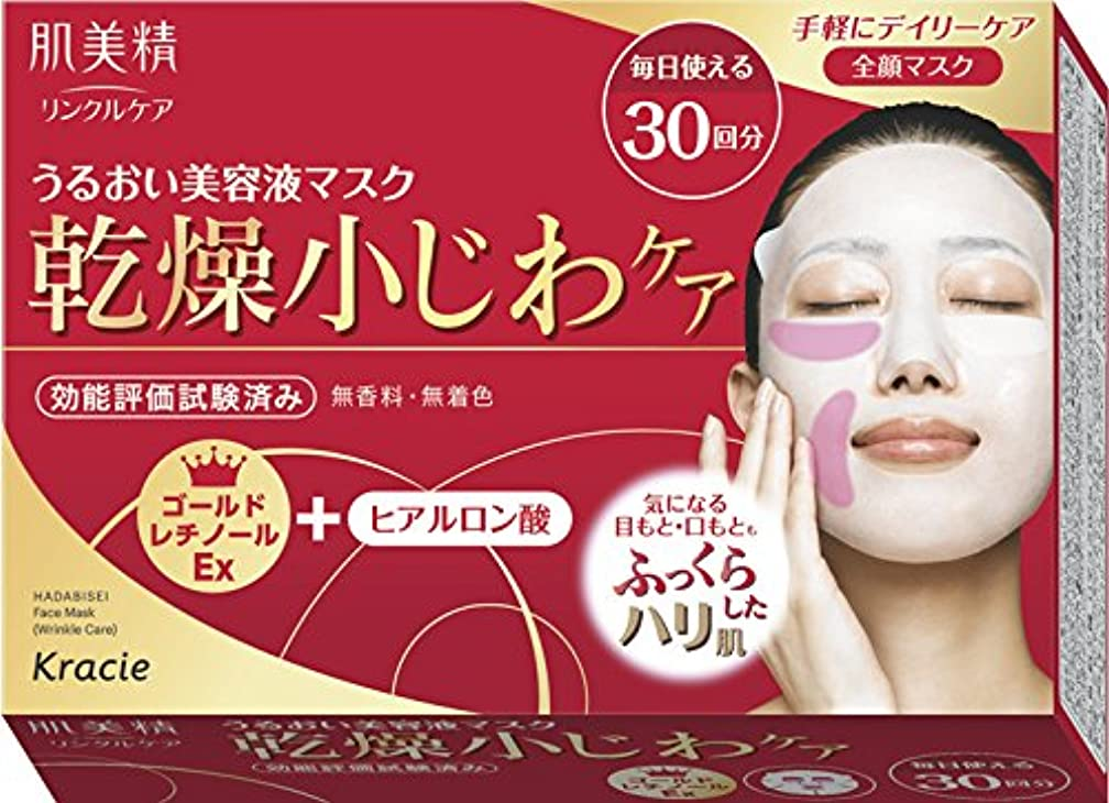 可能舗装慰め肌美精 デイリーリンクルケア美容液マスク 30枚