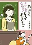 早子先生、結婚するって本当ですか? / 立木早子 のシリーズ情報を見る