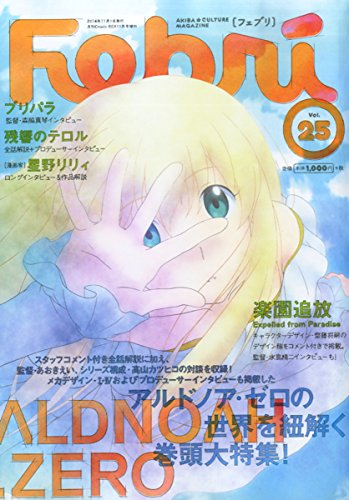 コミックREX2014年11月号増刊 Febri Vol.25の詳細を見る