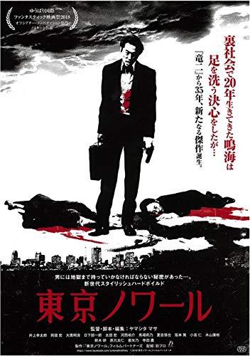 東京ノワール [DVD]