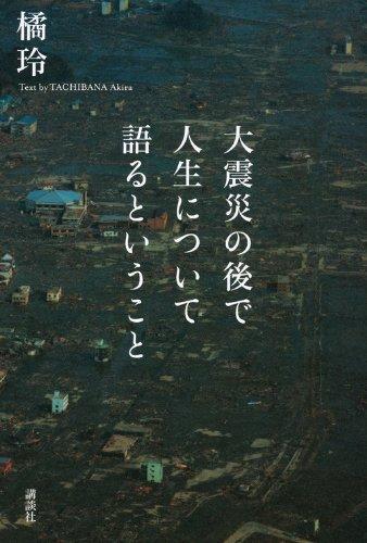 大震災の後で人生について語るということの詳細を見る