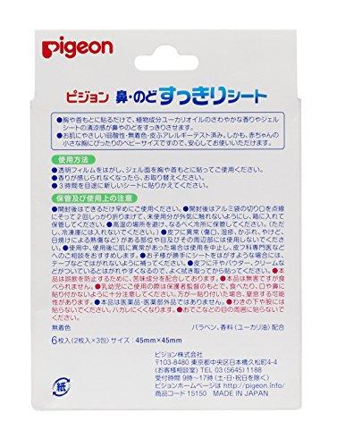 ピジョン 鼻・のどすっきりシート 6枚入 (2枚入×3包)