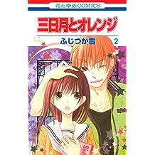三日月とオレンジ 2 (花とゆめコミックス)