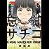 忘却のサチコ(6) (ビッグコミックス)