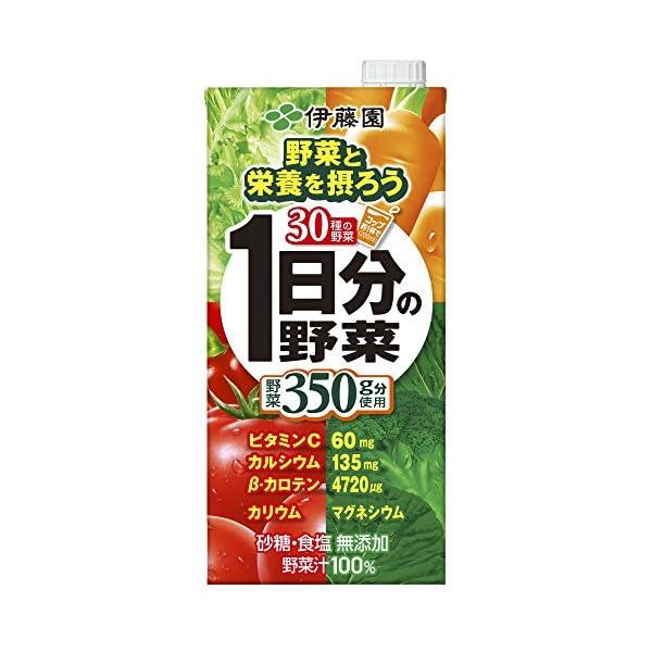 伊藤園 1日分の野菜の商品画像