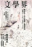 文学界 2012年 11月号 [雑誌]