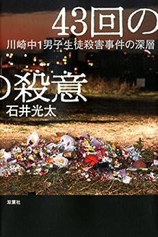 [石井光太]の43回の殺意 川崎中1男子生徒殺害事件の深層