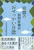 「京都の訪問診療所 おせっかい日誌」販売ページヘ