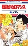 親指からロマンス 7 (7) (花とゆめCOMICS)