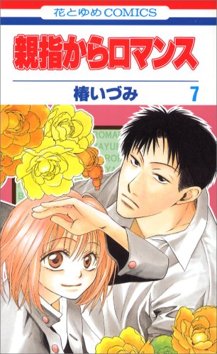 親指からロマンス 7 (7) (花とゆめCOMICS)の詳細を見る