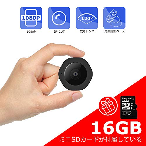 EMSIC 超小型隠し防犯カメラ 1080P HD 高画質 ワイヤレス スパイカメラ 監視カメラ 16GBミニメモリカード付属【日本語取り扱い説明書付】 (ブラック)