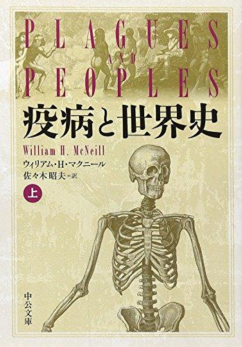 疫病と世界史 上 (中公文庫 マ 10-1)の詳細を見る