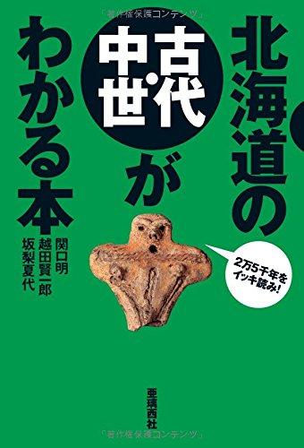 北海道の古代・中世がわかる本