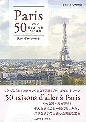 パリに行きたくなる50の理由