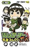 ロック・リーの青春フルパワー忍伝 巻ノ1 (ジャンプコミックス)