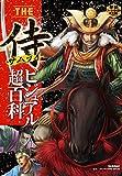 THE侍ビジュアル超百科 (学研ファースト歴史百科DX)