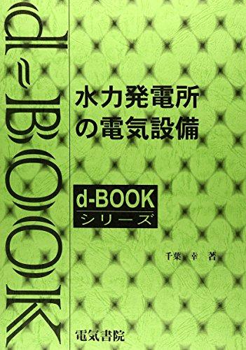 水力発電所の電気設備 (dーbookシリーズ)