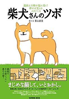 [影山直美]の柴犬さんのツボ