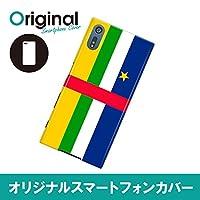 ドレスマ 国旗 カバー ケース スマホ ハード Xperia XZ SO-01J エクスペリア エックスゼット専用