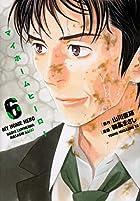 マイホームヒーロー 第06巻