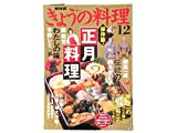 NHKきょうの料理2005年12月号 特集 ●保存版! 正月料理●陳 健一の白菜を丸ごと味わう