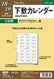 レイメイ藤井 ダヴィンチ 手帳用リフィル 2018年 1月始まり 下敷きカレンダー A5 DAR1808