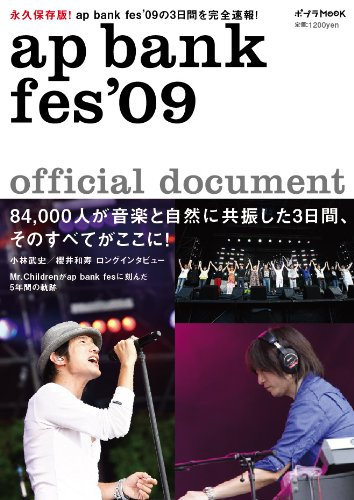 ap bank fes '09 official document (ポプラMOOK)