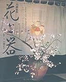 花と器 画像