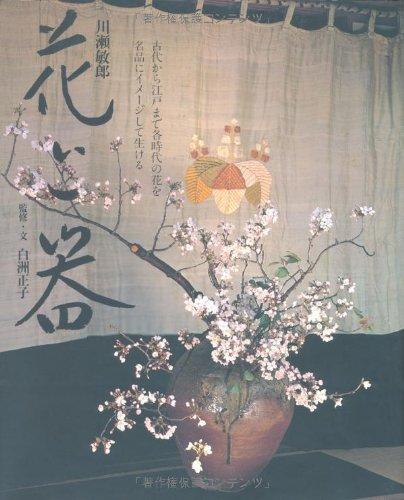 花と器の詳細を見る
