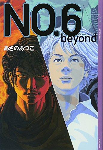 NO.6〔ナンバーシックス〕 beyond (YA! ENTERTAINMENT)の詳細を見る