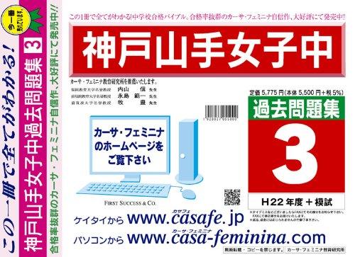 神戸山手女子中学校 過去問題集3(H22+模試)