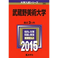 武蔵野美術大学 (2015年版大学入試シリーズ)