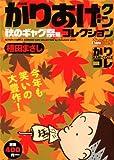 決定版かりあげクンコレクション秋のギャグ祭編 (アクションコミックス(COINSアクションオリジナル))
