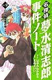 名探偵夢水清志郎事件ノート(9) (なかよしコミックス)