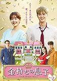 [DVD]金持ちの息子 DVD-BOX2