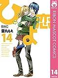 ひよ恋 14 (りぼんマスコットコミックスDIGITAL)