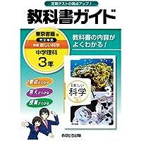 中学教科書ガイド 東京書籍版 新編 新しい科学 3年