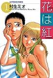 花は紅 : 1 (アクションコミックス)
