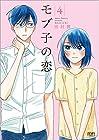 モブ子の恋 第4巻