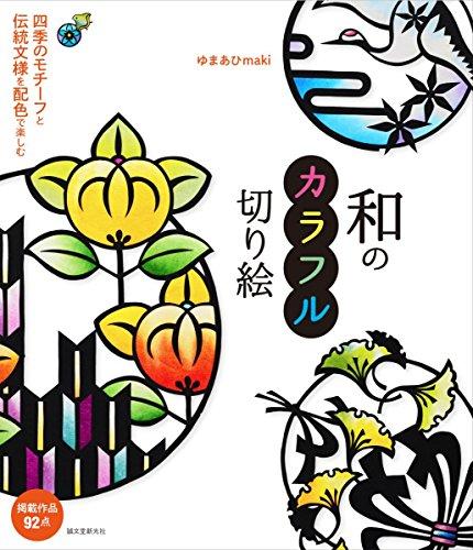 和のカラフル切り絵: 四季のモチーフと伝統文様を配色で楽しむ