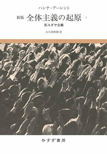 全体主義の起原 1――反ユダヤ主義 【新版】の詳細を見る