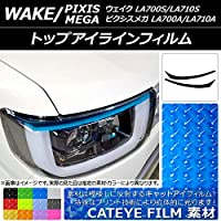 AP トップアイラインフィルム キャットアイタイプ ダイハツ/トヨタ ウェイク/ピクシスメガ LA700系 2014年11月~ パープル AP-YLCT088-PU 入数:1セット(2枚)
