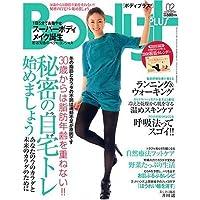 Body+ (ボディプラス) 2008年 02月号 [雑誌]