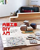 内装工事DIY入門 (ものづくりブックス)